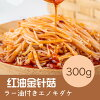 紅油金針茹(ラー油付けえのきだけ)300gお買得人気商品!!!中華食材調味料・中国名物