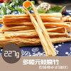 友盛多棱元枝腐竹(乾燥棒ゆば細状)227g