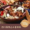 禾茵川味鹵料50g(四川風煮込み香辛料)中華料理・調味料・香辛料・煮込み料理・角煮の下味