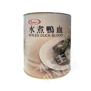 友盛 水煮鴨血(鴨の血)業務用2.8kg 中華料理人気商品・中華食材