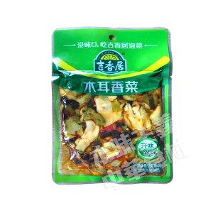 吉香居木耳香菜(味漬けザーサイ)180g 漬け物・漬物・おかず・おつまみ