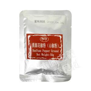 漢源花椒粉(山椒粉)50g