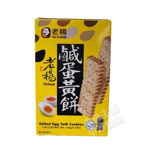 老楊鹹蛋黄餅100g 塩卵クッキー
