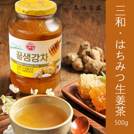 韓国産 オットギ(三和)はちみつ生姜茶500g・果実入り・生姜茶・蜂蜜茶・韓国飲み物・韓国食品・韓国食材・お茶・お土産・お中元