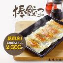 お買得2袋セット送料込 鉄板餃子・焼き餃子(棒餃子・ぎょうざ・ギョウザ)・たっぷり40個入り・手作り・中華料理人…