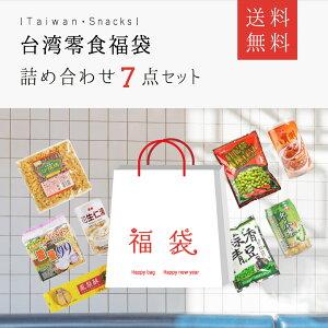 <限定商品>【送料込お得7点セット】台湾お菓子福袋  台湾・中華点心・詰め合わせ・お菓子・缶詰