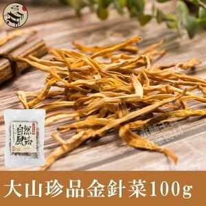 大山珍品金針菜100g