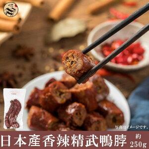 香辣精武鴨頸(約250g)鴨肉/煮込み食品/おつまみ最適/日本国産