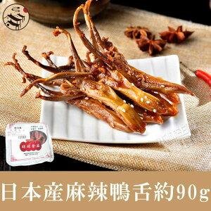日本?麻辣鴨舌 約90g(10個入) 日本国産・味付き手羽先・ピリ辛・鴨肉・おつまみ