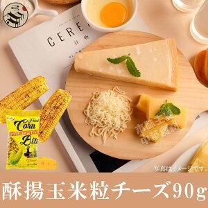 酥揚玉米粒(チーズ味)90g フライドコーン 揚げとうもろこし 焼きとうもろこし スナック菓子 おかき、お茶請け お取り寄せ