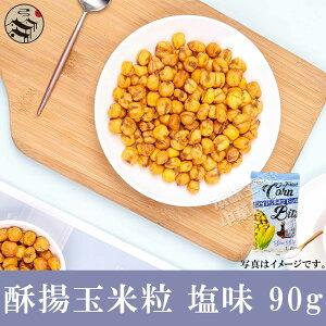 酥揚玉米粒(塩味)90g フライドコーン 揚げとうもろこし 焼きとうもろこし スナック菓子 おかき、お茶請け お取り寄せ