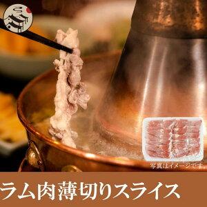 オーストラリア産 ラム肉・羊肉・ラムしゃぶ・スキ焼・すきやき・しゃぶしゃぶ・冷凍300g