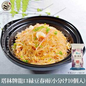塔林牌龍口緑豆春雨(小分け10個入)500g 中華料理人気商品・中華食材・定番お土産