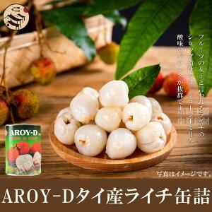 泰国南国風味AROY-D糖水茘枝(ライチ缶) 人気タイ商品!!!