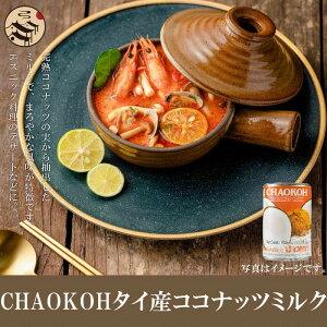 CHAOKOHタイ産ココナッツミルク400ml ココナッツ 椰子 エスニック タイ 缶詰 缶 業務用