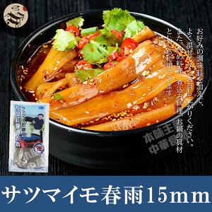 友盛純天然緑色食品紅薯寛粉条15mm 400g(さつまいも春雨・サツマイモはるさめ)中華料理人気商品・中華食材名物