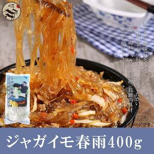 友盛純天然緑色食品馬鈴薯細粉条 400g(ジャガイモ春雨・じゃがいもはるさめ)中華料理人気商品・中華食材名物