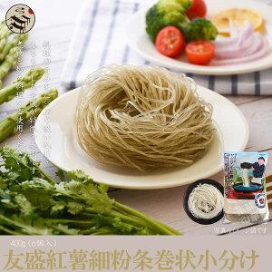 友盛紅薯細粉条巻状(サツマイモ春雨小分け)400g(6個入)(さつまいも春雨・サツマイモはるさめ)中華料理人気商品・中華食材名物