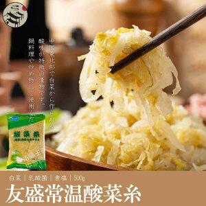 友盛常温酸菜糸(発酵白菜キザミ)500g