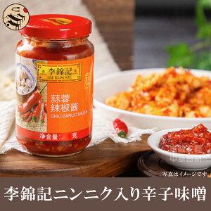 香港産 李錦記ニンニク入り辛子味噌335g (蒜蓉辣椒醤) 業務用・中華調味料