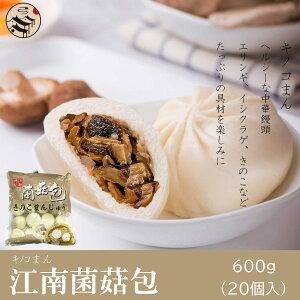 江南菌茹包(キノコまん)600g(20個入)中華食材 中国 エリンギ きのこ おやつ 間食 お取り寄せ 冷凍