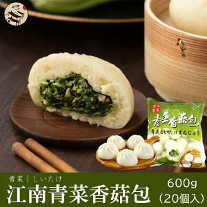 江南青菜香茹包(青菜まん)600g(20個入)中華食材 中国 しいたけ 青菜 おやつ 間食 お取り寄せ 冷凍