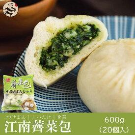 江南薺菜包(ナズナまん)600g(20個入)中華食材 中国 なずな おやつ 間食 お取り寄せ 冷凍