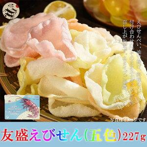 中国美色五色龍蝦片(五色タイプ えびせん)中華料理 人気商品 中華食材 伝統的な味 えびせんべい エビせんべい お菓子 中国 パリパリ食感