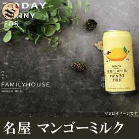 台湾名屋芒果牛乳(マンゴーミルク)人気商品・お土産定番・台湾名物