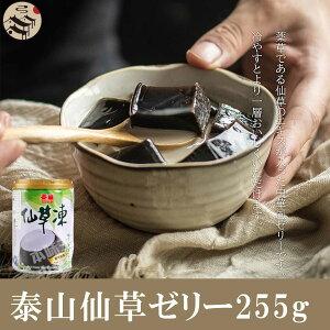 泰山天然草本清涼降火仙草凍(センソウゼリー)台湾人気商品・夏定番・お土産