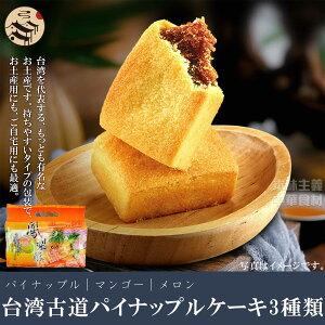 台湾古道鳳梨酥綜合包420g(3種類:パイナップル/マンゴ/メロン)420g/パイナップルケーキ3種類味入り/台湾人気商品/お土産定番/台湾名物
