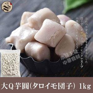 台湾大Q芋圓(タロイモ団子) 1kg/夏スイーツ/甘口・もちもち