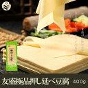 友盛特色極品干豆腐(カントウフ)中華料理人気商品・中華食材・本場中国東北名物・お土産定番
