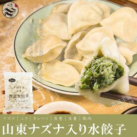 中国山東ナズナ入り水餃子(薺菜水餃) 1kg お得! 中華料理人気商品・中国名物