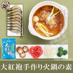 大紅袍三鮮火鍋底料168g(海鮮鍋の素) 中国名産・中華料理・中華食材人気調味料