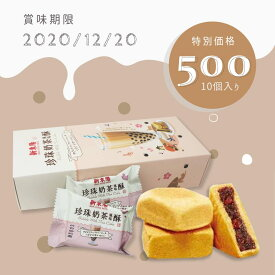 <訳あり>【特売】タピオカミルクティケーキ 250g 10個入 賞味期限:2020.12.20