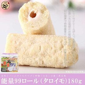 能量99棒/99ロール(タロイモ味)台湾土産の新定番