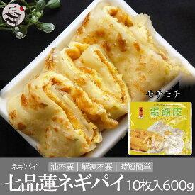 台湾特色名食蛋餅皮(台湾風卵ネギパイ)600g(10枚入) 中華食材・台湾料理人気商品・お土産定番