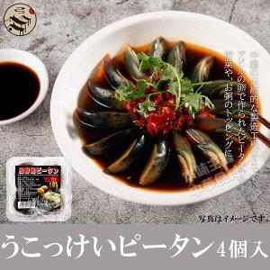 友盛特色台湾烏骨鶏皮蛋(うこっけいピータン) 中華料理人気商品・台湾風味名物