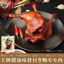 王牌冷凍紅焼鴨腿(醤油骨付き鴨腿)調理済み/調理必要なし/温めるだけ/中華料理人気商品/特色料理/調理簡単