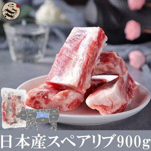 日本国産 骨付き豚バラ肉900g