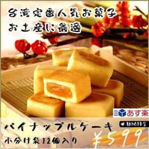 【賞味期限2020/11/20】台湾新東陽鳳梨酥(パイナップルケーキ) 台湾超人気商品・お土産定番・台湾名物!!!