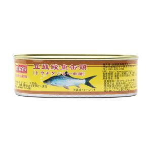 魚家香 豆鼓魚 うぐいとトウチのうま煮 魚缶詰 184g