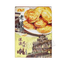 老婆餅(ラオポービン)300g・中華風点心・中華風デザート・お土産・お菓子