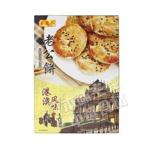 老公餅(ラオコンピン)300g・中華風点心・中華風デザート・お土産・お菓子