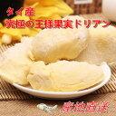 冷凍ドリアン(榴蓮)300g 金の枕・人気品種・臭控え・冷凍フルーツ・真空パック・産地直送