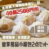 お買い得2点セット全国送料無料皇家極品小籠包(ショーロンポー)中華料理人気商品No.21518905P15Apr14