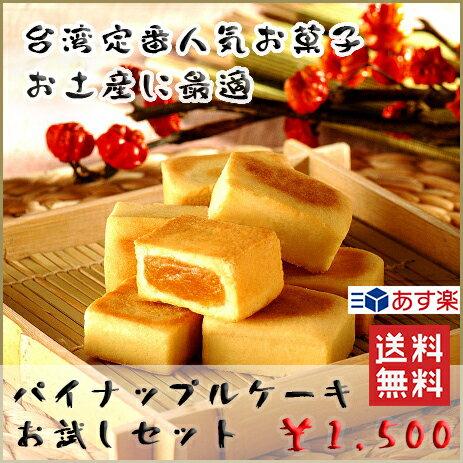 鳳梨酥(パイナップルケーキ)お試しセット 台湾お土産定番 No.217072*1