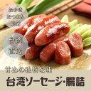 黒猪牌台湾原味香腸(台湾ソーセージ・ウインナー・腸詰) 台湾風味・台湾料理・中華食材・お土産定番