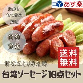 10袋セット送料込 台湾ソーセージ 腸詰 香腸 台湾風味 台湾料理 中華食材 おやつ 餃子とご飯の組合せ最適